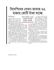 thumbnail of 07_09152015_Prothom_Alo