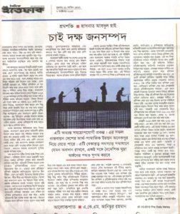 thumbnail of 12_10072015_The_Daily_Ittefaq