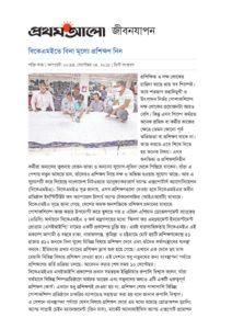thumbnail of Prothom-Alo_04.09.2015